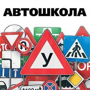 Автошколы Бора