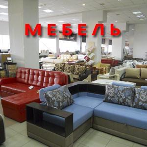 Магазины мебели Бора