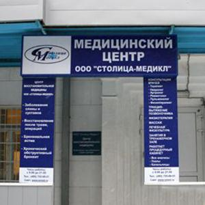 Медицинские центры Бора