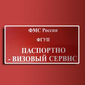 Паспортно-визовые службы Бора