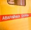 Аварийные службы в Боре