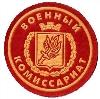 Военкоматы, комиссариаты в Боре
