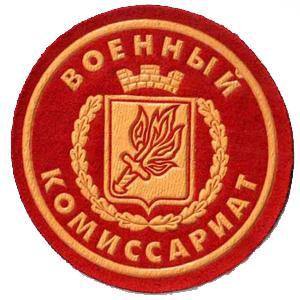 Военкоматы, комиссариаты Бора