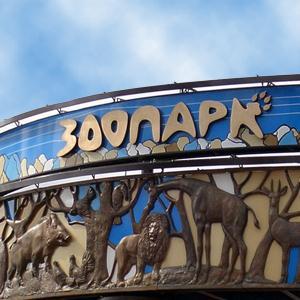 Зоопарки Бора
